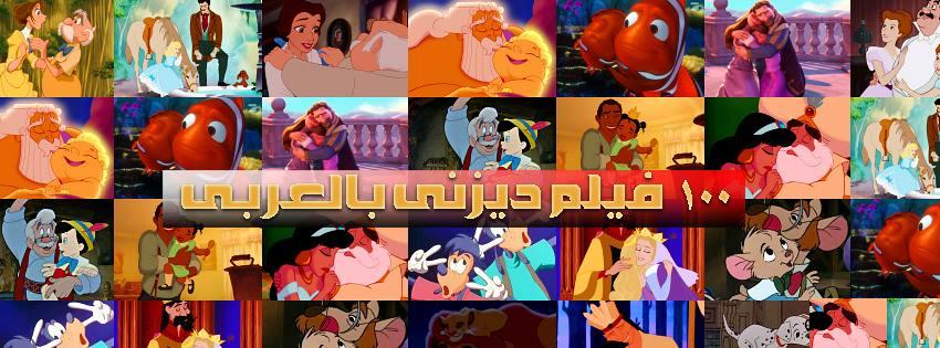 100 فيلم ديزني Disney مدبلج بالعربي - For Your Brain