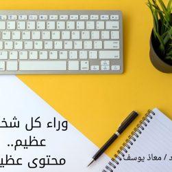 كيف أبدأ الكتابة في مواقع المحتوى العربي